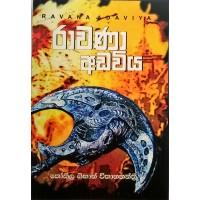Ravana Adaviya - රාවණා අඩවිය