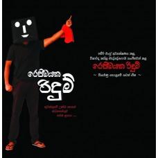 Rejeemayaka Ridum CD - රෙජිමයක රිදුම් සංයුක්ත තැටිය