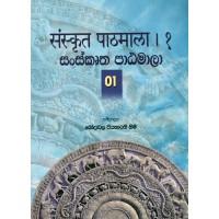 Sanskrutha Patamala 1 - සංස්කෘත පාඨමාලා 1