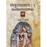 Sanskrutha Patamala 2  - සංස්කෘත පාඨමාලා 2