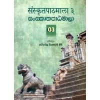Sanskrutha Patamala   - සංස්කෘත පාඨමාලා 3