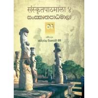 Sanskrutha Patamala 4  - සංස්කෘත පාඨමාලා 4