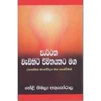Sarthaka Wadihiti Jeewithayakata Maga - සාර්ථක වැඩිහිටි ජීවිතයකට මඟ