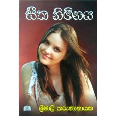 Seetha Nimnaya - සීත නිම්නය