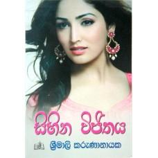 Sihina Vijithaya - සිහින විජිතය