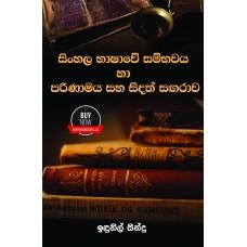 Sinhala Bashawe Sambawaya Parinamaya Saha Sidath Sangarawa - සිංහල භාෂාවේ සම්භවය පරිණාමය සහ සිදත් සඟරාව