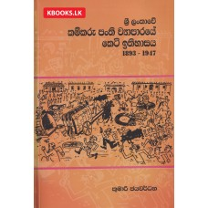 Sri Lankawe Kamkaru Panthi Wyaparaye Keti Ithihasaya - ශ්රී ලංකාවේ කම්කරු පංති ව්යාපාරයේ කෙටි ඉතිහාසය