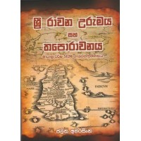 Sri Rawana Urumaya Saha Thaporawanaya - ශ්රී රාවන උරුමය සහ තපොරාවනය