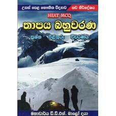 Thapaya  Bahuwarana Viwaranaya - තාපය බහුවරණ විවරණය