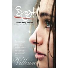 Villain - විලන්