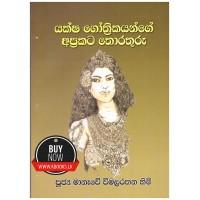 Yaksha Gothrikayange Aprakata Thorathuru - යක්ෂ ගෝත්රිකයන්ගේ අප්රකට තොරතුරු