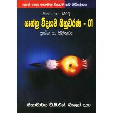 Yanthra Vidyawa Bahuwarana 1 - යාන්ත්ර විද්යාව බහුවරණ 1