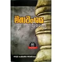 Mahawanshaya Sinhala -  මහාවංශය සිංහල