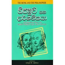 Bikshuwa Saha Darshanikaya - බික්ෂුව සහ දාර්ශනිකය