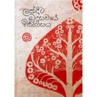 Lakdiwa Budusamaye Ithihasaya - ලක්දිව බුදුසමයේ ඉතිහාසය