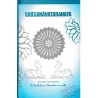 SHASANAVATARANAYA