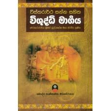 Vishuddhi Margaya - විශුද්ධි මාර්ගය