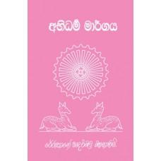 Abhidharma Margaya - අභිධර්ම මාර්ගය