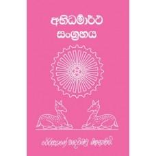 Abhidharmartha Sangrahaya - අභිධර්මාර්ථ සංග්රහය