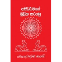 Abhidharmaye Moolika Karunu - අභිධර්මයේ මූලික කරුණු