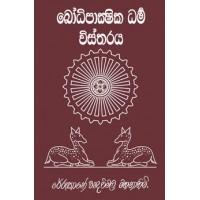 Bodhi Pakshika Dharma Vistharaya - බෝධි පාක්ෂික ධර්ම විස්තරය