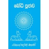 Bodhi Poojawa - බෝධි පූජාව