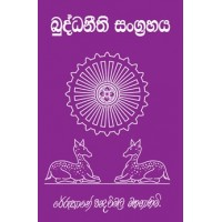 Buddha Neethi Sangrahaya - බුද්ධ නීති සංග්රහය