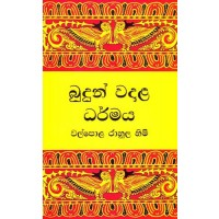 Budun Vadala Dharmaya - බුදුන් වදාළ ධර්මය