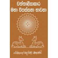 Chaththalisakara Maha Vipassana Bhawana - චත්තාළීසාකාර මහා විපස්සනා භාවනා