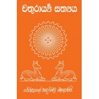 Chathurarya Sathya - චතුරාර්ය සත්යය