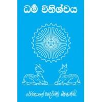 Dharma Vinishchaya - ධර්ම විනිශ්චය