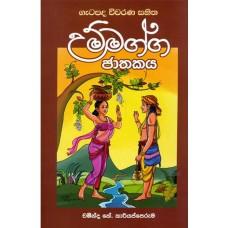 Gatapada Wiwarana Sahitha Ummagga Jathakaya - ගැටපද විවරණය සහිත උම්මග්ග ජාතකය