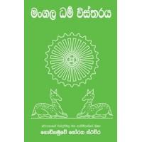Mangala Dharma Vistharaya - මංගල ධර්ම විස්තරය