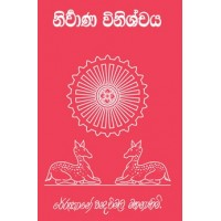Nirvana Vinishchaya - නිර්වාණ විනිශ්චය