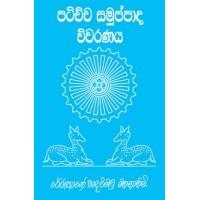 Patichcha Samuppada Vivaranaya - පටිච්ච සමුප්පාද විවරණය