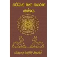 Pattana Maha Pakarana Sannaya - පට්ටාන මහා පකරණ සන්නය
