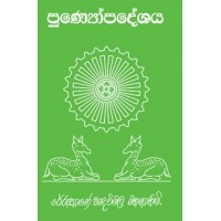 Punyopadeshaya - පුණ්යෝපදේශය