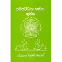 Sathipattana Bhawana Kramaya - සතිපත්ට්ඨාන භාවනා ක්රමය