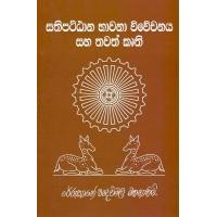 Sathipattana Bhawana Viwechanaya Saha Thawath Kruthi - සතිපත්ට්ඨාන භාවනා විවේචනය සහ තවත් කෘති