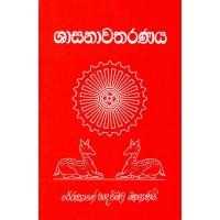 Shasanawatharanaya - ශාසනාවතරණය