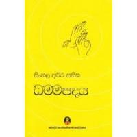 Sinhala Artha Sahitha Dhammapadaya - සිංහල අර්ථ සහිත ධම්මපදය