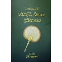 Sri Lankawe Bauddha Nikaya Ithihasaya - ශ්රී ලංකාවේ බෞද්ධ නිකාය ඉතිහාසය