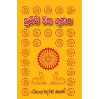 Suvisi Maha Gunaya - සූවිසි මහ ගුණය