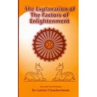 The Explanation of The Factors of Enlightenment