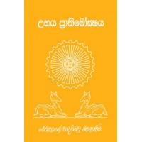 Ubhaya Prathimokshaya - උභය ප්රතිමෝක්ශය