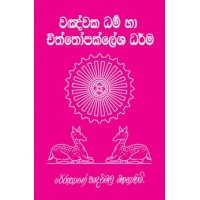 Vanchaka Dharma Ha Chiththopaklesha Dharma - වඤචක ධර්ම හා චිත්තෝපක්ලේශ ධර්ම