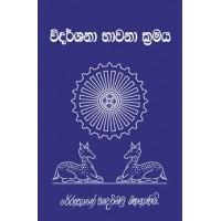 Vidarshana Bhawana Kramaya - විදර්ශනා භාවනා ක්රමය