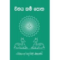 Winaya Karma Potha - විනය කර්ම පොත
