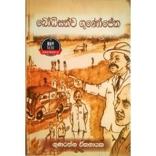 Bodhisathwa Gunopetha - බෝධිසත්ව ගුණෝපේත