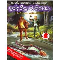 Indraneela Manikya - ඉන්ද්රනීල මානික්යය